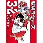 球場ラヴァーズ3-2 (ヤングキングコミックス)