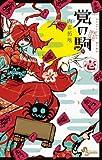 覚の駒 / 小学館 のシリーズ情報を見る
