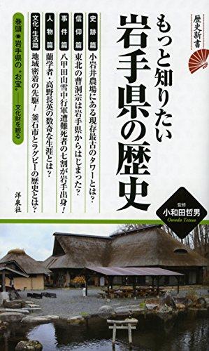 もっと知りたい岩手県の歴史 (歴史新書)