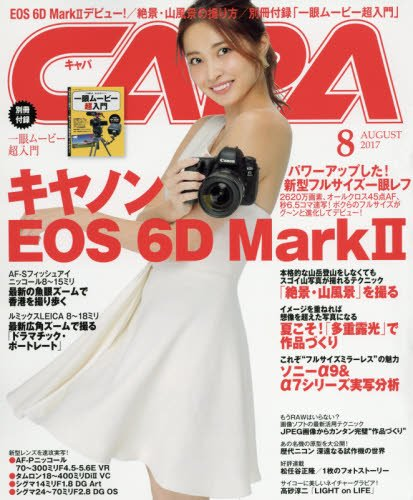 CAPA(キャパ) 2017年 08 月号 [雑誌]