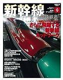 鉄道のテクノロジー Vol.9―車両技術から鉄道を理解しよう (SAN-EI MOOK)