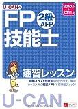 '10~'11年版 U-CANのFP技能士2級・AFP速習レッスン