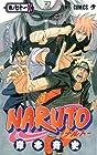 NARUTO -ナルト- 第71巻