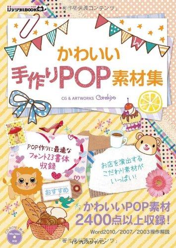 かわいい手作りPOP素材集 (IJデジタルBOOK)の詳細を見る