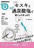 万能セスキと強力過炭酸塩で 家じゅうすっきり (NHKまる得マガジン)