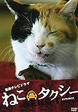 ねこタクシー DVD-BOX[DVD]
