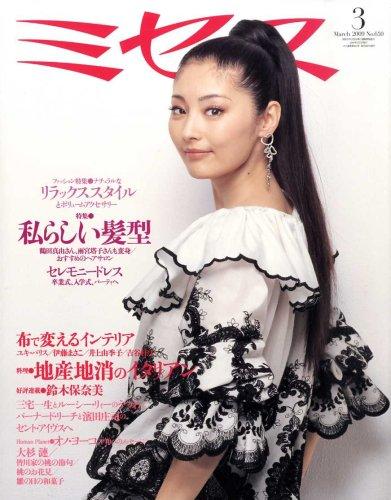 ミセス 2009年 03月号 [雑誌]