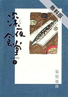 深夜食堂(2)【期間限定 無料お試し版】 (ビッグコミックススペシャル)