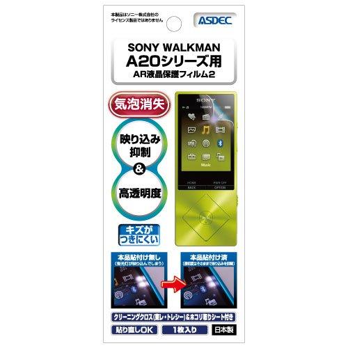 アスデック SONY ウォークマン Aシリーズ フィルム NW-A20/NW-A10シリーズ [NW-A25 NW-A25HN NW-A26HN NW-A27HN]【AR液晶保護フィルム2】・高光沢・反射抑制・気泡消失・帯電防止・日本製 (AR-SW23) (光沢フィルム)