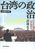 台湾の政治 増補新装版: 中華民国台湾化の戦後史