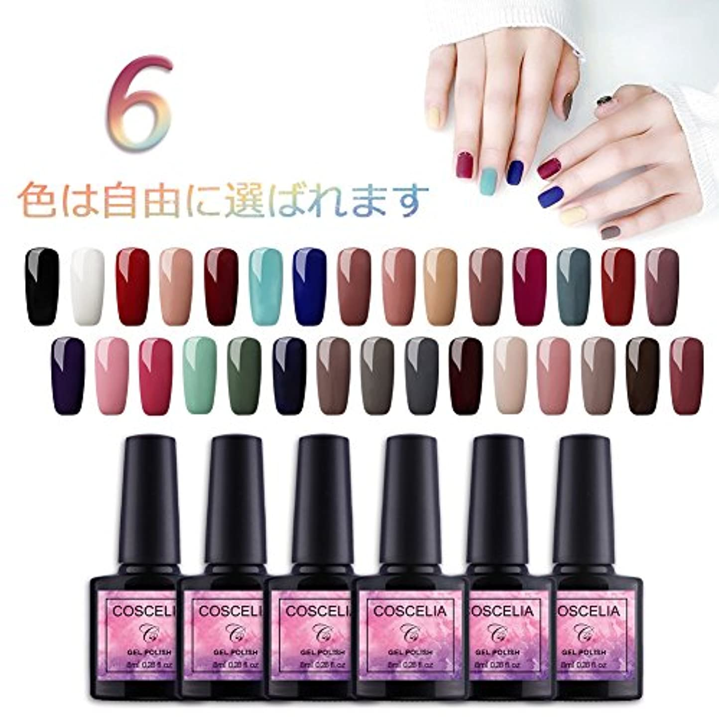 賞賛区画弾性Twinkle Store カラージェル 6色套装 8 ml ジェルネイルカラー UV/LED 适用 ネイルアートジェルで簡単に DIY 6色を自由に選ぶことができる