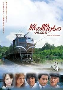 映画「旅の贈りもの 0:00発」 [DVD]