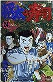 将太の寿司 24 (少年マガジンコミックス)