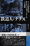 「鉄道人とナチス: ドイツ国鉄総裁ユリウス・ドルプミュラーの二十世紀」販売ページヘ