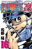 打撃王凛 16 (月刊マガジンコミックス)
