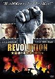 REVOLUTION 最後の革命家の物語 [DVD]
