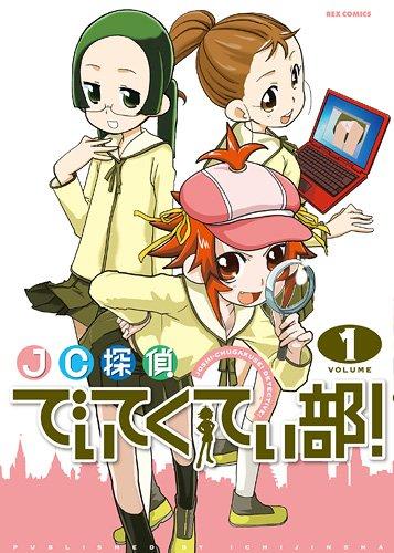 JC探偵でぃてくてぃ部(1) (IDコミックス/REXコミックス) (IDコミックス REXコミックス)