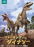 ウォーキング WITH ダイナソー スペシャル:タイムスリップ!恐竜時代 DVD[DVD]