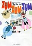 ZUM ZUM ZUM (バンブーコミックス)