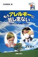 もうアレルギーに苦しまない ~発症のしくみ・予防の治療法 (健康とくすりシリーズ)
