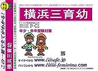 横浜三育幼稚園【神奈川県】 分野別過去問題集A1~6(セット1割引)