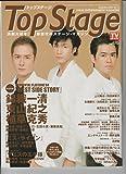 TVガイド増刊 Top Stage (トップステージ) 2004年 08月号 [雑誌]