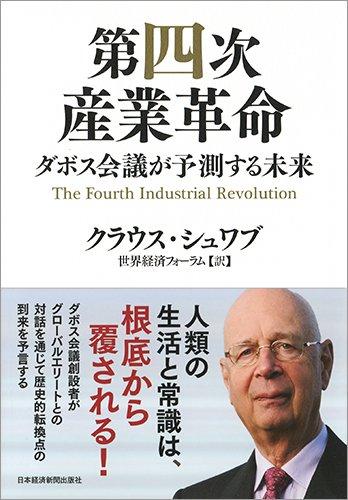 第四次産業革命 ダボス会議が予測する未来