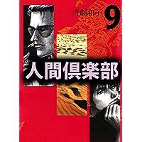 人間倶楽部 9巻