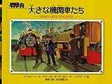 大きな機関車たち (ミニ新装版 汽車のえほん)