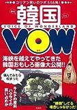 韓国VOW 画像