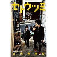 セトウツミ 1 (少年チャンピオン・コミックス)