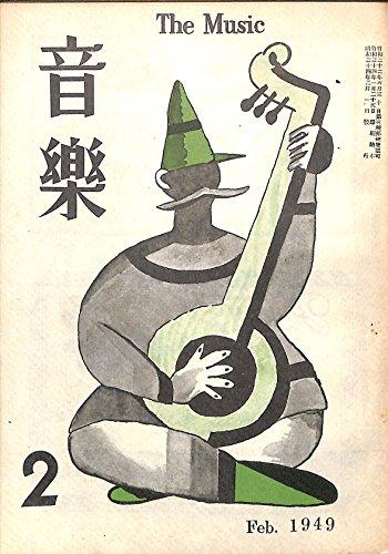 音楽 1949年 2月号 大田黒元雄 野村光一 近衛秀麿 属 啓成