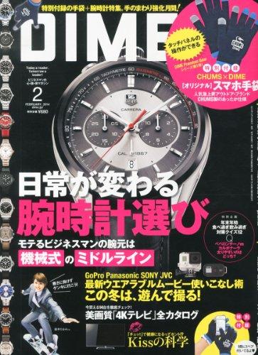 DIME (ダイム) 2014年 02月号 [雑誌]の詳細を見る