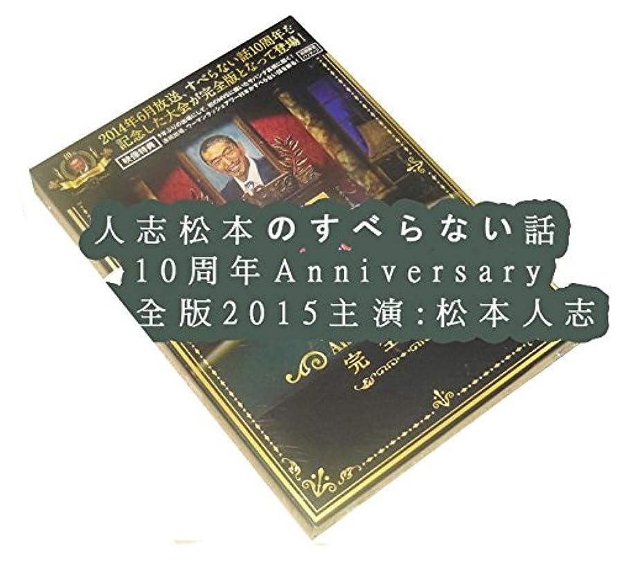 ロシア貯水池経済的人志松本のすべらない話 10周年Anniversary完全版 2015 主演: 松本人志