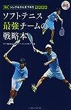 ソフトテニス最強チームの戦略本—最新シングルス&ダブルス特別講座 -