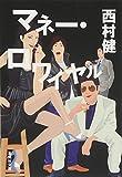 マネー・ロワイヤル (集英社文庫 に)