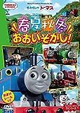 きかんしゃトーマス 春夏秋冬 大忙し FTQ-63262 [DVD]