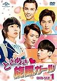 ときめき旋風ガール DVD-SET1[DVD]