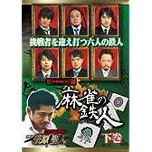 四神降臨外伝 麻雀の鉄人 下巻 [DVD]