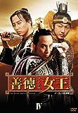 善徳女王 DVD-BOX IV