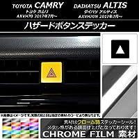 AP ハザードボタンステッカー クローム調 トヨタ/ダイハツ カムリ/アルティス XV70系 2017年07月~ ローズゴールド AP-CRM3149-RGD