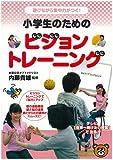 小学生のためのビジョントレーニング—遊びながら集中力がつく!