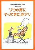 ゾウの家にやってきた赤アリ (文研ブックランド)