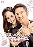 マイ・サンシャイン~何以笙簫默~ DVD-BOX3[DVD]