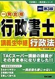 行政書士講義生中継 行政法 (行政書士一発合格シリーズ)
