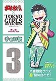 おそ松さん×TOKYO GIRLS COLLECTION 推し松SPECIAL BOX チョロ松