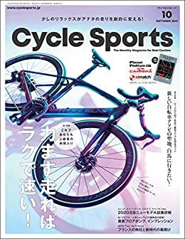 [CYCLE SPORTS編集部]のCYCLE SPORTS (サイクルスポーツ) 2019年 10月号 [雑誌]