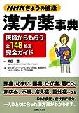 NHKきょうの健康 漢方薬事典―医師からもらう全148処方完全ガイド