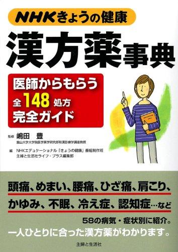 NHKきょうの健康 漢方薬事典―医師からもらう全148処方完全ガイドの詳細を見る