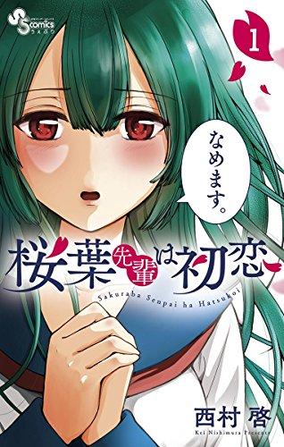 桜葉先輩は初恋(1) (少年サンデーコミックス)